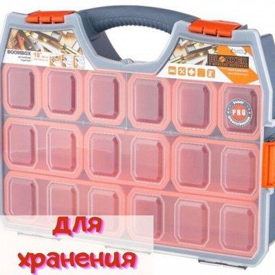 Посуда достойная Вашего дома! Майские скидки! — Ящики для инструментов, аптечки, органайзеры — Контейнеры