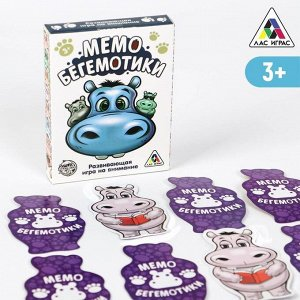 Настольная развивающая игра «Мемо. Бегемотики»