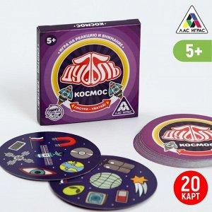 Настольная игра «Дуббль Космос», 20 карт
