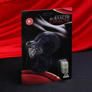 Эротический набор «Во власти страсти», 2 кубика, наручники
