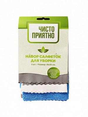 Набор салфеток для уборки 3шт, 35х35см GP-017-3 ВЭД