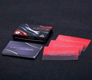 Эротические фанты ВО ВЛАСТИ СТРАСТИ (20 карт)