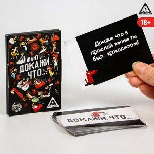 """Фанты """"Докажи, что..."""" (20 карточек)"""