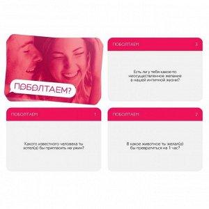 Эротическая игра для двоих ПОБОЛТАЕМ? (25 карточек)