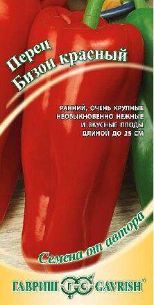 Семена Перец 0,1г Гавриш