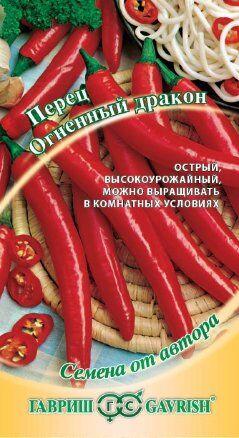 Семена Перец острый 0,2 г. Авторские Гавриш