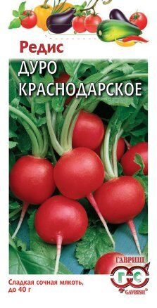 Семена Редис 3 г