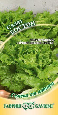 Семена Салат 0,5 г Гавриш