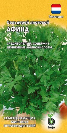 Семена Сельдерей Афина листовой  0,1 г.