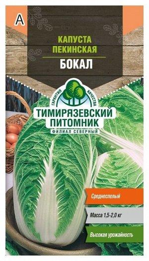 Семена Капуста Пекинская 0,3г.