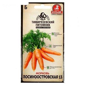 Семена Морковь 4г. двойная фасовка