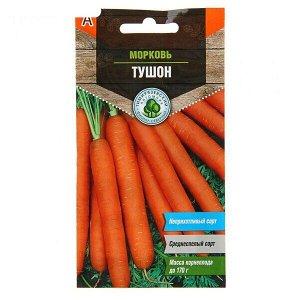 Семена Морковь 0,5 г