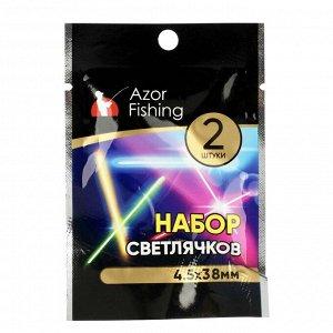 Набор светлячков AZOR FISHING 2шт, ПВХ, d4,5x38мм, 10 часов