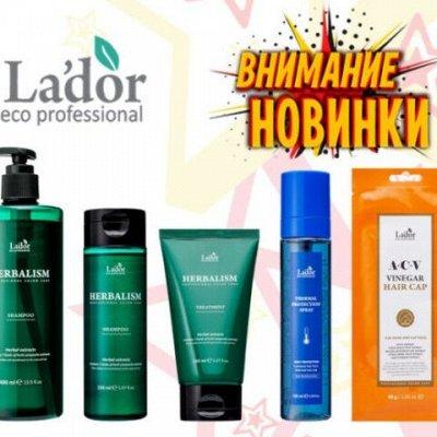 🍒 KOREA BEAUTY. Уходовые средства за волосами по ОПТ. ЦЕНЕ — La'dor Корейское чудо для ваших волос! от 21 рубля