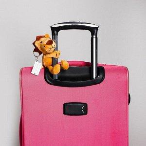 Мягкая игрушка на чемодан «Лёвушка», на брелоке