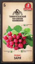 Семена Редис 6 г.двойная фасовка