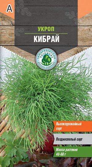 Семена Укроп 3г