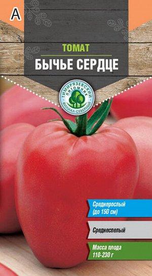 Семена Томат 0,1г