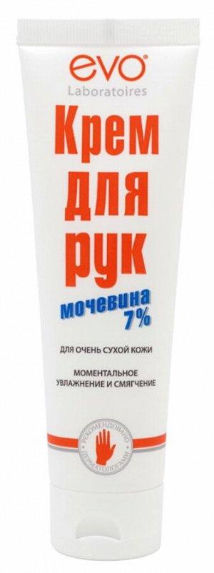 New EVO Крем для рук с Мочевиной  для очень сухой кожи 7% 100 мл