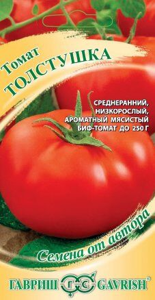 Семена Томат 0,1г. Гавриш