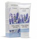 """Гель-скраб для лица с охлаждающим эффектом для жирной и проблемной кожи """"LAVENDER"""""""