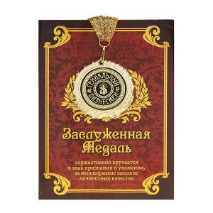 Медаль в подарочной открытке «Гениальный бизнесмен»