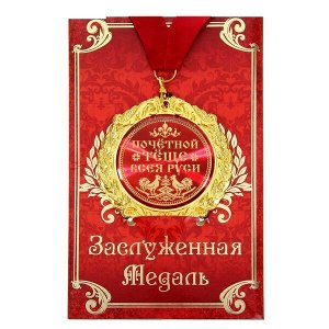 Медаль в подарочной открытке «Почетной тёще всея Руси»