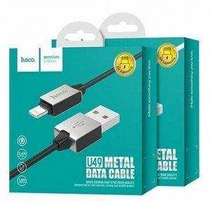 Кабель HOCO USB на Lightning U49 Metal зарядка и передача данных