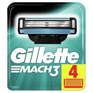 GILLETTE MACH3 Cменные кассеты для бритья 4шт
