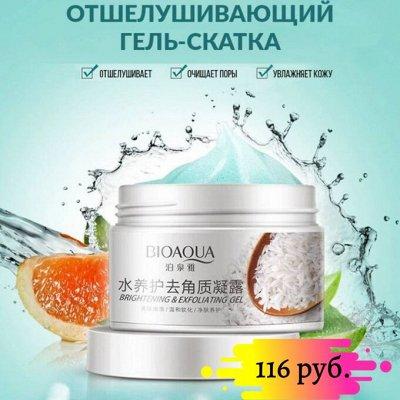 Косметика Bioaqua и др. китайские бренды