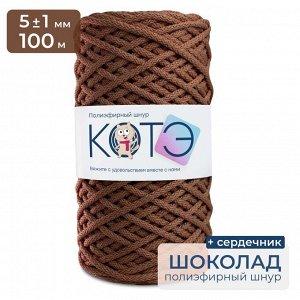 КОТЭ / Полиэфирный шнур / C сердечником / 5 мм / 100 м / Шоколад