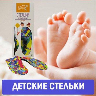 Товары для красоты и здоровья! Ортопедия — Детские ортопедические стельки