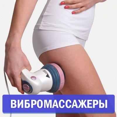 Товары для здоровья и красоты! Ортопедия. — Вибромассажеры! — Красота и здоровье