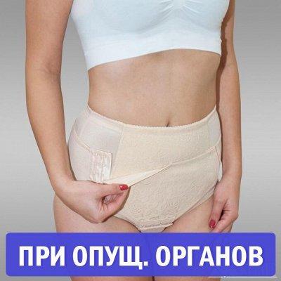 Товары для здоровья и красоты! Ортопедия. — Бандажи при опущении внут. органов — Красота и здоровье