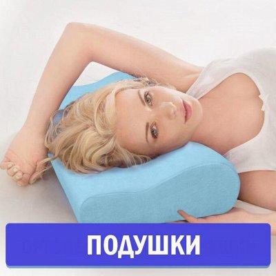 Товары для здоровья и красоты! Ортопедия. — Ортопедические подушки и матрасы — Красота и здоровье