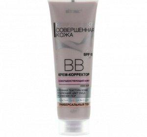 BB-крем-корректор Bitэкс perfect skin, совершенная кожа, 50 мл