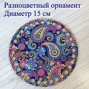 Донышко круглое разноцветный орнамент, d=15 см