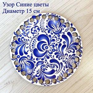 Донышко круглое синие цветы, d=15 см