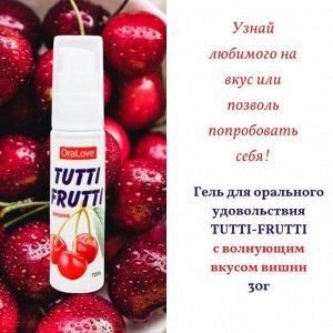 Гель TUTTI-FRUTTI ВИШНЯ серии OraLove 30 г