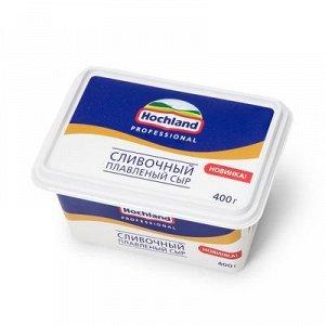 Сыр плавленый Хохланд Сливочный Professional 400 г ванночка
