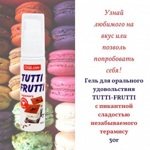 Гель TUTTI-FRUTTI ТИРАМИСУ 30 г