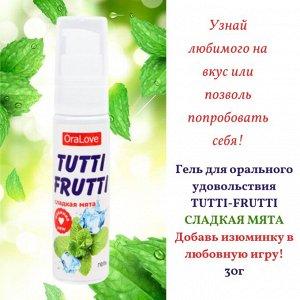 Гель TUTTI-FRUTTI СЛАДКАЯ МЯТА 30 г арт.