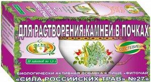 """Фиточай """"Сила российских трав"""" №27: для растворения камней в почках, БАД, 20 ф/п х 1,5 г"""
