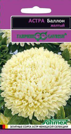 Семена Цветы Астра густомахровая 0,1г Гавриш