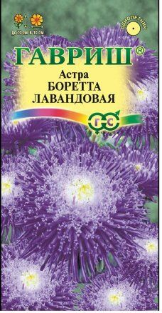 Семена Цветы Астра Гавриш