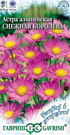 Семена Цветы Астра Снежная королева (розовая) 0,1г Гавриш