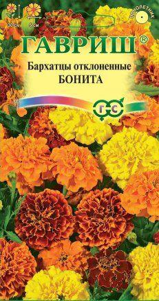 Семена Цветы Бархатцы 0,3г Гавриш