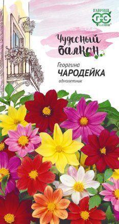 Семена Цветы Георгина Чародейка смесь 0,3г Гавриш