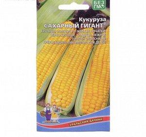 """Семена Кукуруза """"Сахарный Гигант"""", 5 г"""