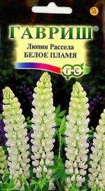 Семена Цветы Люпин 0,5г Гавриш,